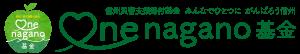 ONE NAGANO 基金