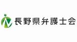 長野県弁護士会